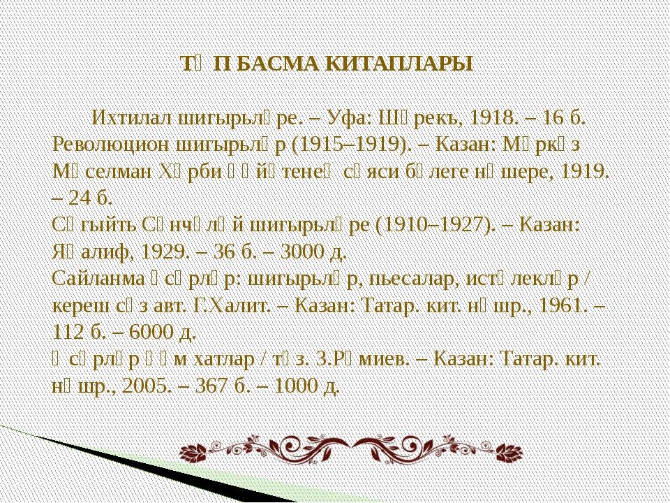 ТӨП БАСМА КИТАПЛАРЫ Ихтилал шигырьләре. – Уфа: Шәрекъ, 1918. – 16 б. Революц...