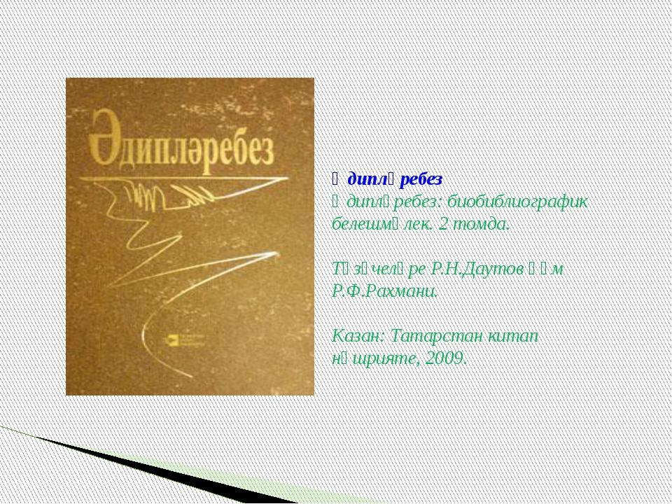 Әдипләребез Әдипләребез: биобиблиографик белешмәлек. 2 томда. Төзүчеләре Р.Н....