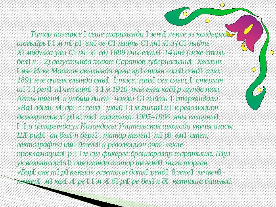 Татар поэзиясе үсеше тарихында үзенчәлекле эз калдырган шагыйрь һәм тәрҗемәч...