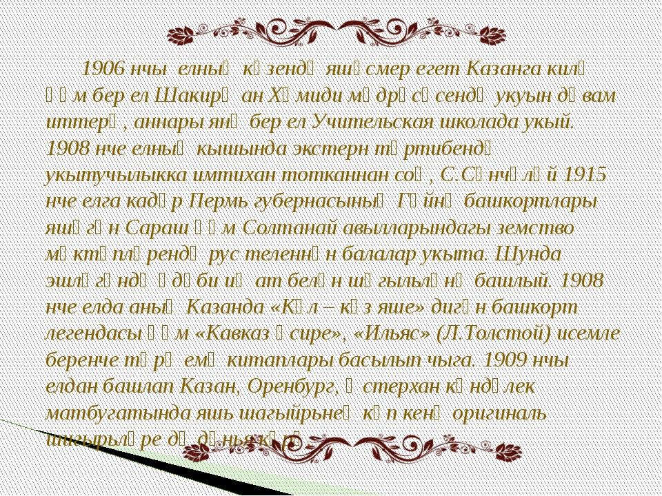 1906 нчы елның көзендә яшүсмер егет Казанга килә һәм бер ел Шакирҗан Хәмиди...