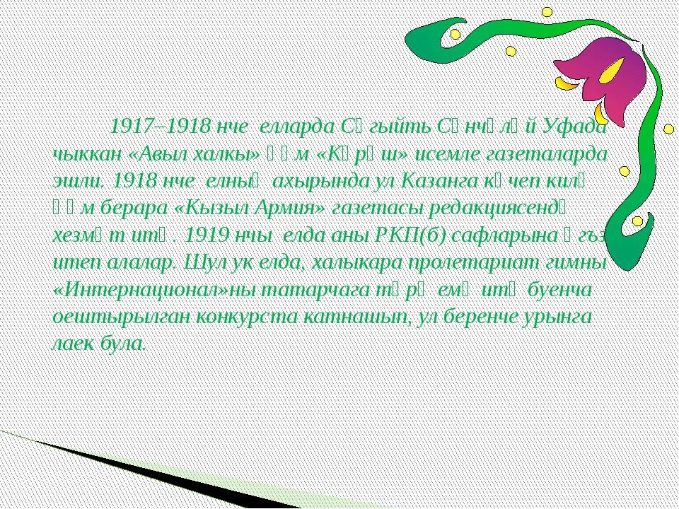 1917–1918 нче елларда Сәгыйть Сүнчәләй Уфада чыккан «Авыл халкы» һәм «Көрәш»...