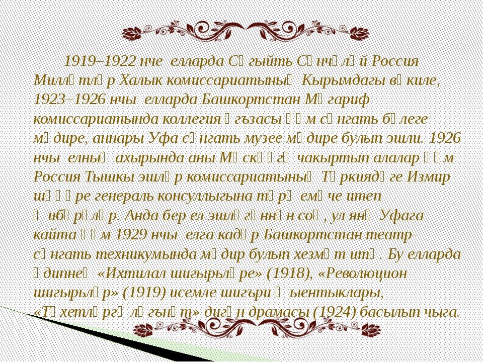 1919–1922 нче елларда Сәгыйть Сүнчәләй Россия Милләтләр Халык комиссариатыны...