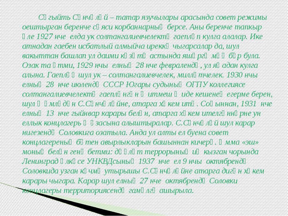Сәгыйть Сүнчәләй – татар язучылары арасында совет режимы оештырган беренче с...