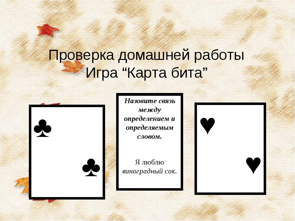 """Проверка домашней работы Игра """"Карта бита"""" ♣ ♣ ♥ ♥ Назовите связь между опред..."""