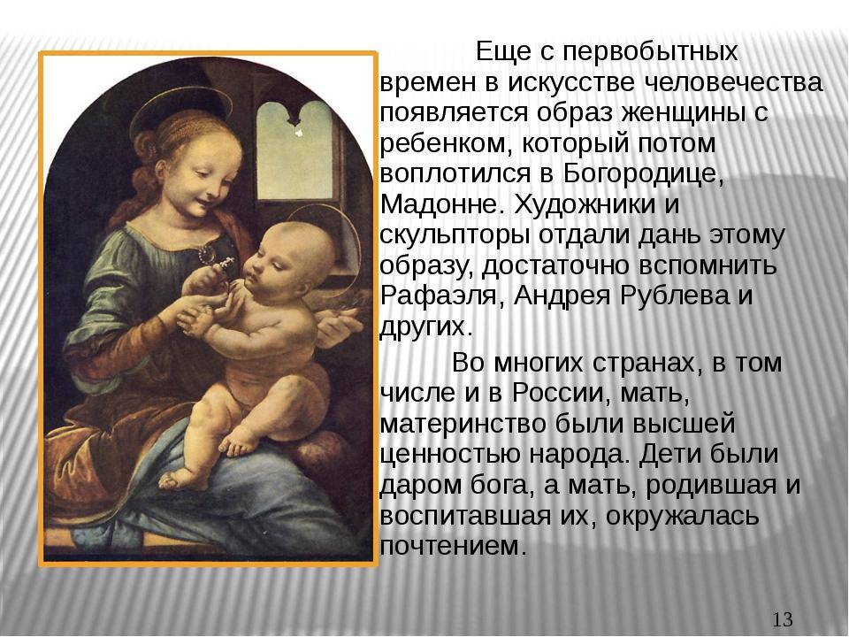Еще с первобытных времен в искусстве человечества появляется образ женщины с...