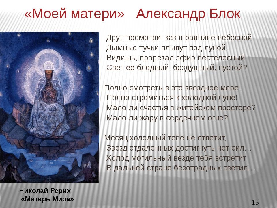 «Моей матери» Александр Блок Друг, посмотри, как в равнине небесной Дымные т...