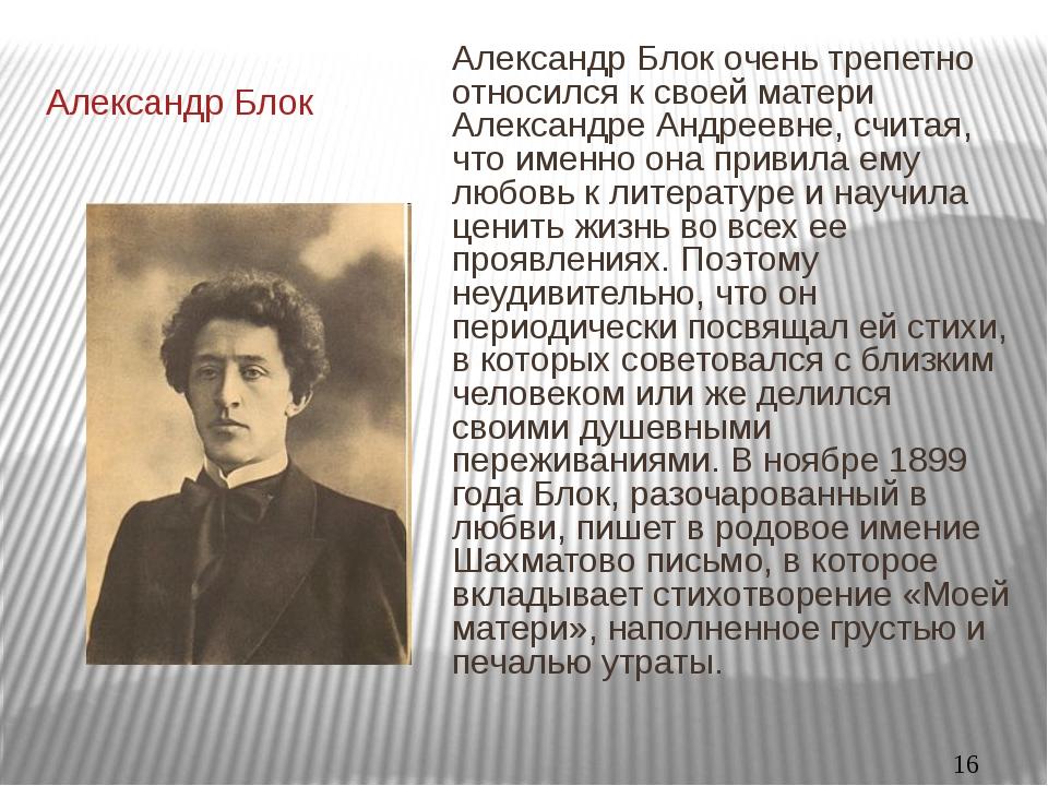 Александр Блок Александр Блок очень трепетно относился к своей матери Алекса...