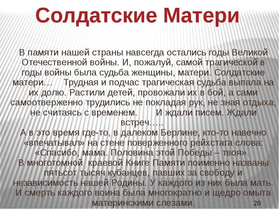 Солдатские Матери В памяти нашей страны навсегда остались годы Великой Отече...