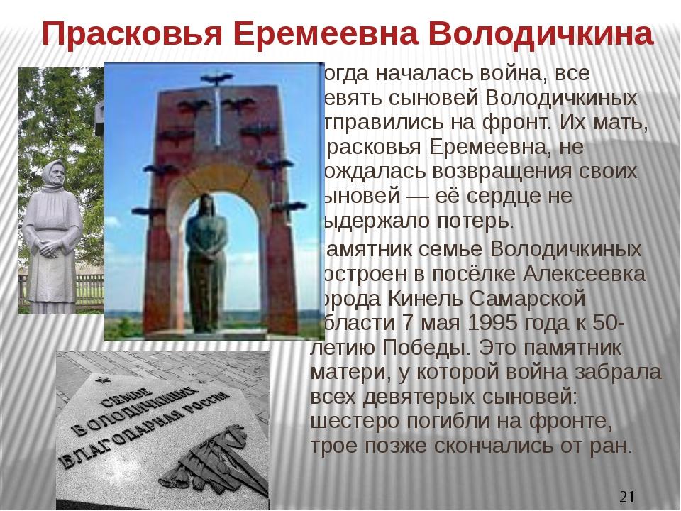 Прасковья Еремеевна Володичкина Когда началась война, все девять сыновей Вол...