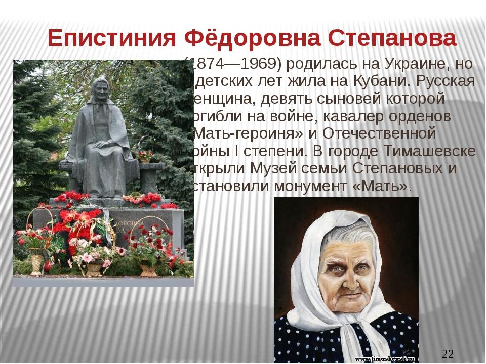 Епистиния Фёдоровна Степанова (1874—1969) родилась на Украине, но с детских...