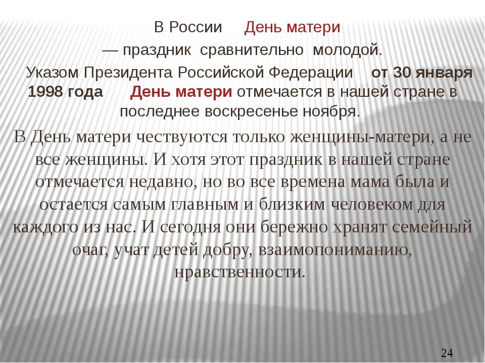 В России День матери — праздник сравнительно молодой. Указом Президента Рос...