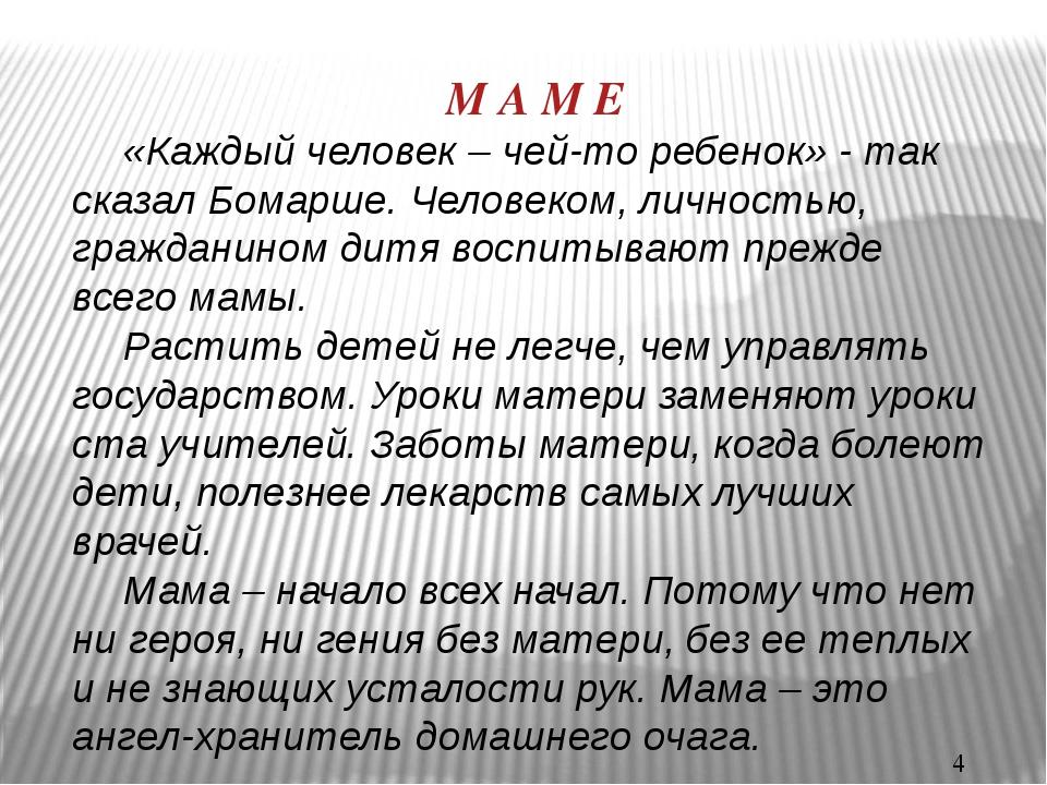М А М Е «Каждый человек – чей-то ребенок» - так сказал Бомарше. Человеком,...
