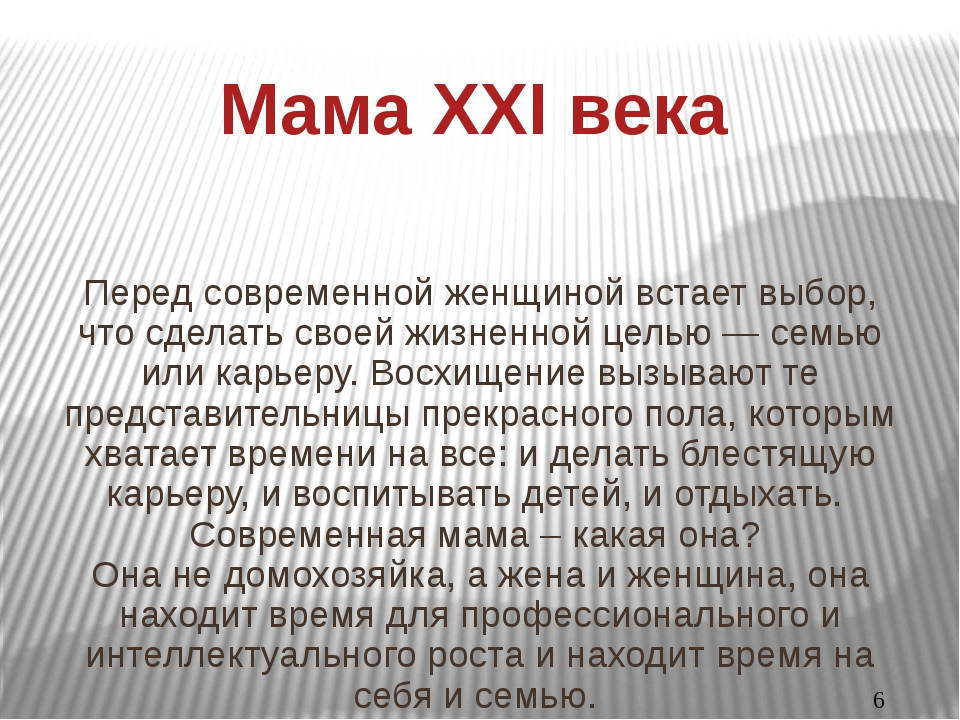 Мама XXI века Перед современной женщиной встает выбор, что сделать своей жиз...