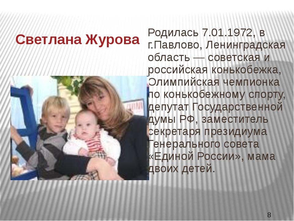 Светлана Журова Родилась 7.01.1972, в г.Павлово, Ленинградская область — сов...