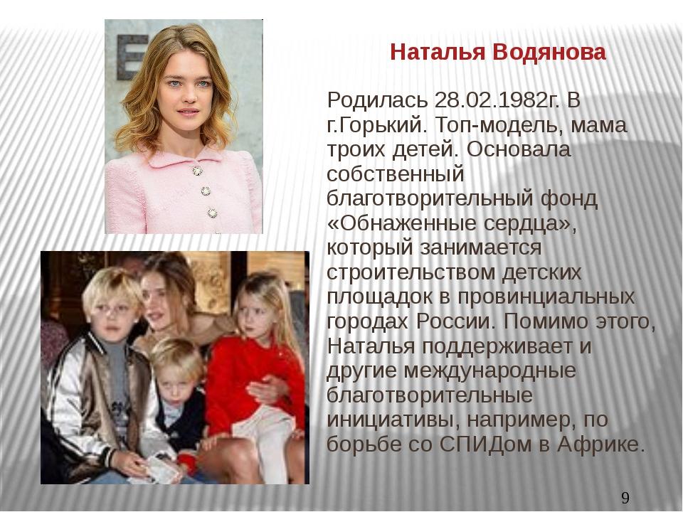 Наталья Водянова Родилась 28.02.1982г. В г.Горький. Топ-модель, мама троих д...