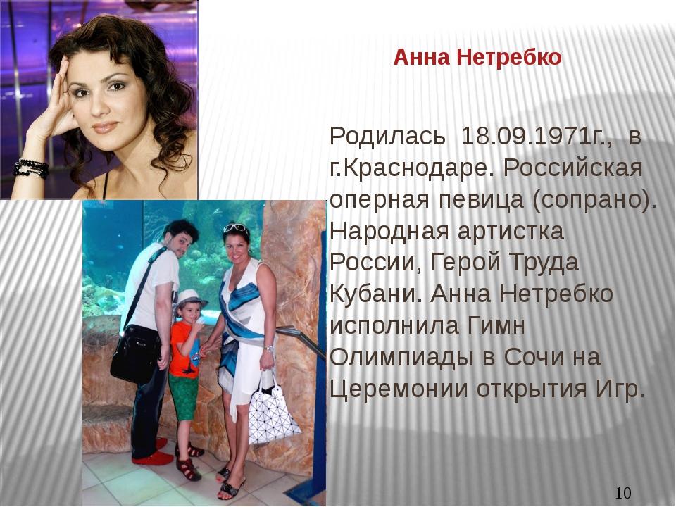 Анна Нетребко Родилась 18.09.1971г., в г.Краснодаре. Российская оперная певи...
