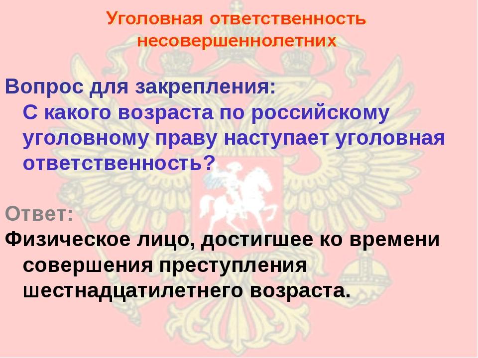 Вопрос для закрепления: С какого возраста по российскому уголовному праву нас...