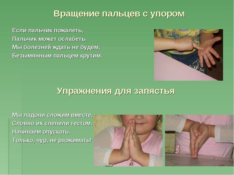 Вращение пальцев с упором Если пальчик пожалеть, Пальчик может ослабеть. Мы б...