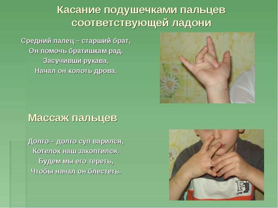 Касание подушечками пальцев соответствующей ладони Средний палец – старший бр...