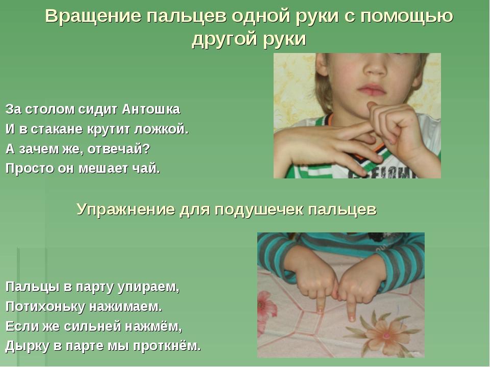 Вращение пальцев одной руки с помощью другой руки За столом сидит Антошка И в...