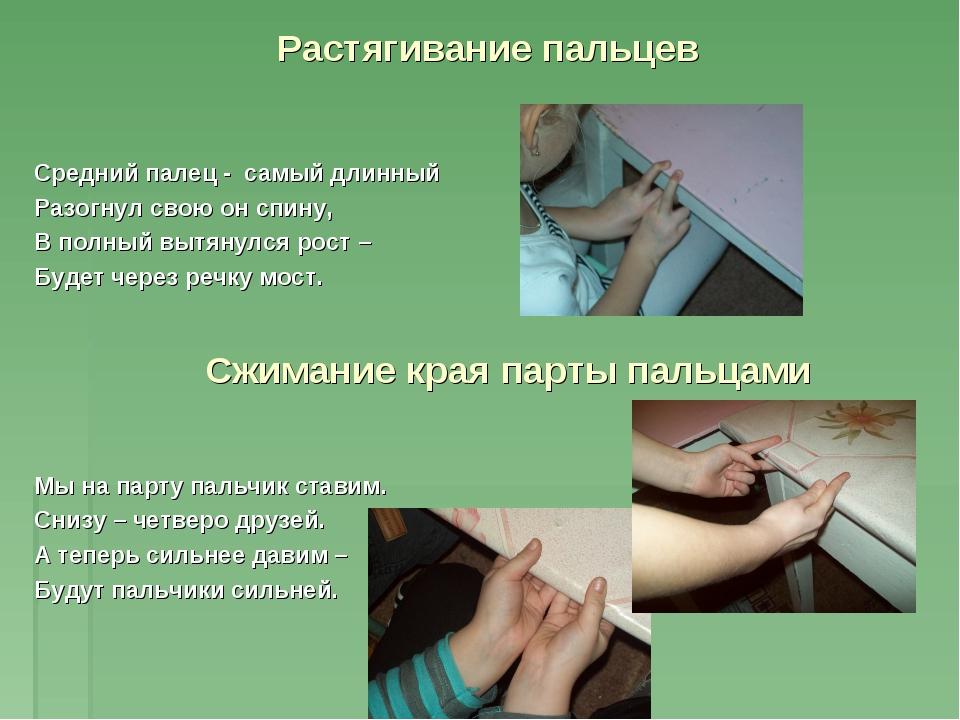 Растягивание пальцев Средний палец - самый длинный Разогнул свою он спину, В...