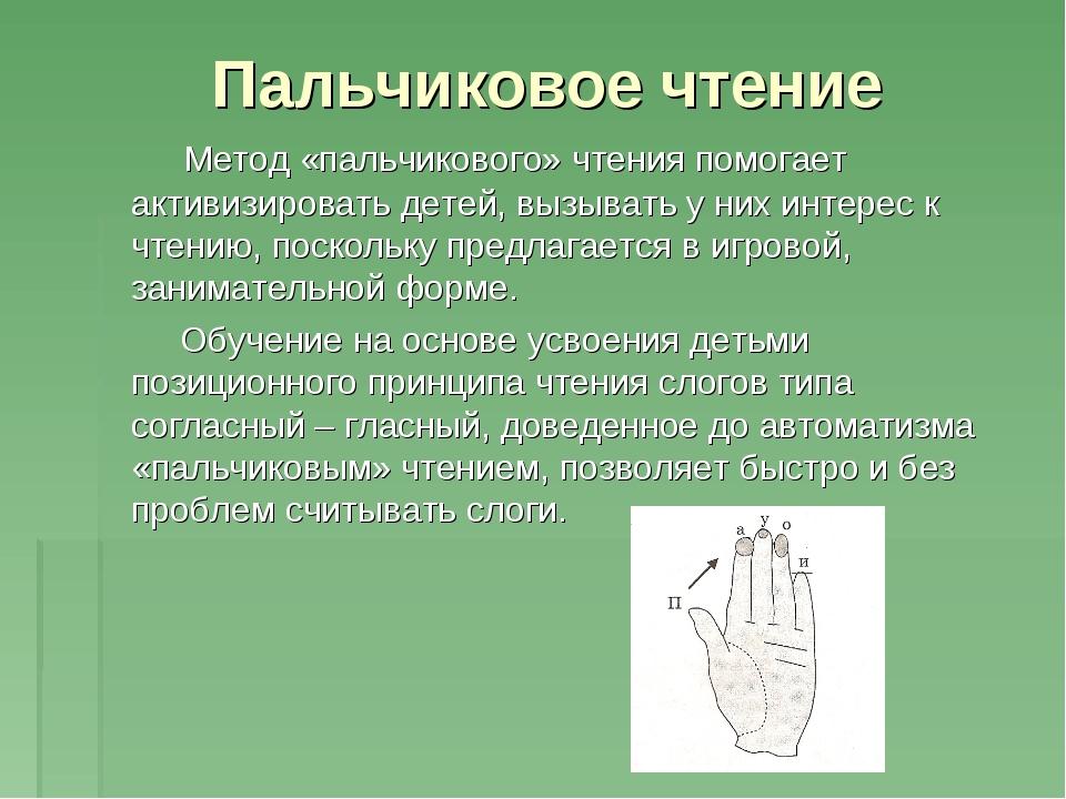 Пальчиковое чтение Метод «пальчикового» чтения помогает активизировать детей,...