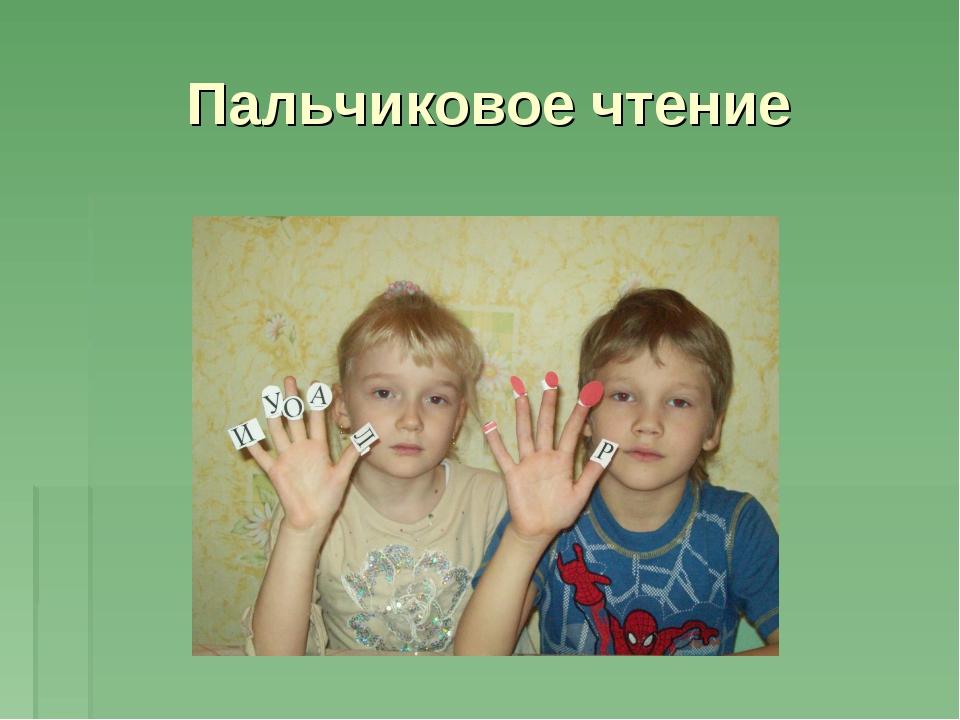 Пальчиковое чтение