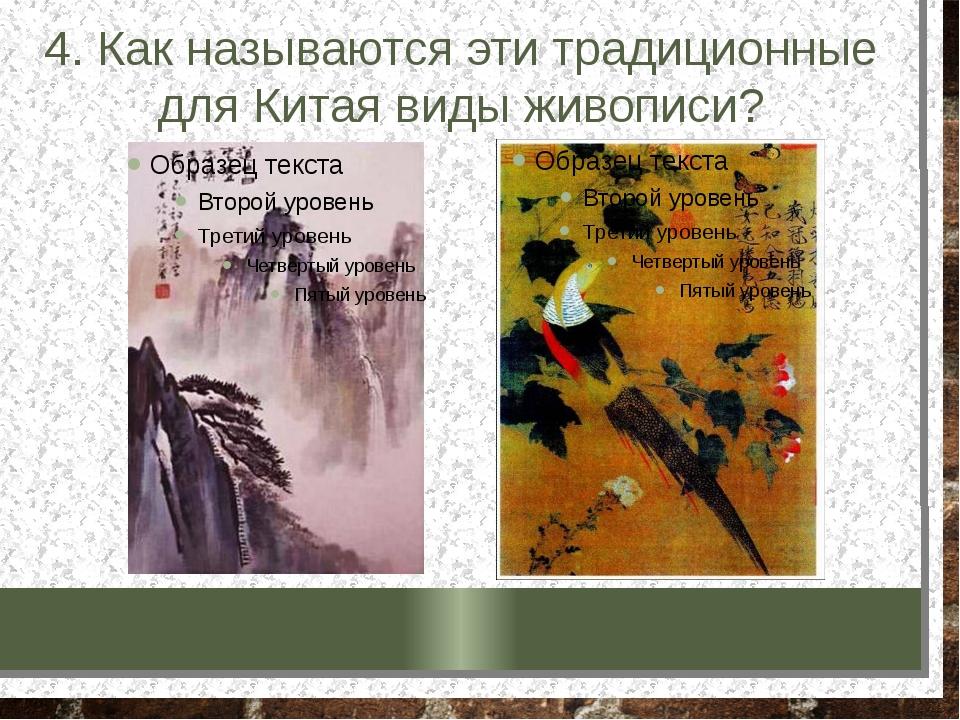 4. Как называются эти традиционные для Китая виды живописи?