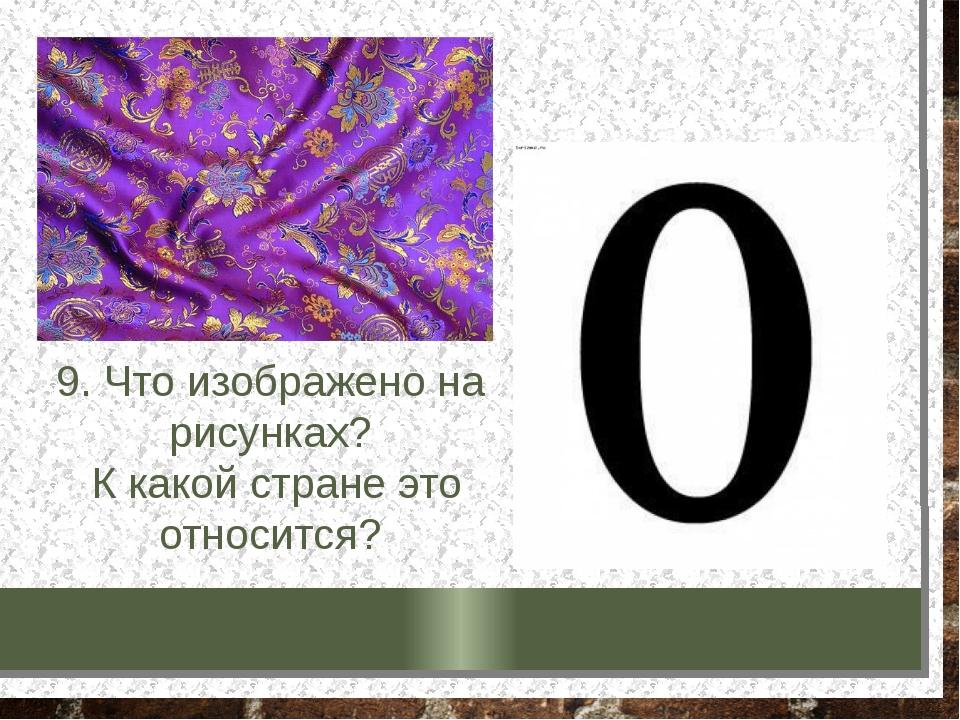 9. Что изображено на рисунках? К какой стране это относится?