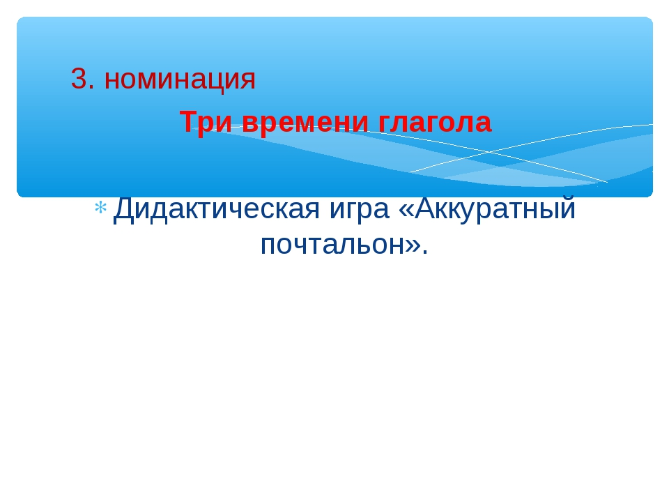 3. номинация Три времени глагола Дидактическая игра «Аккуратный почтальон».