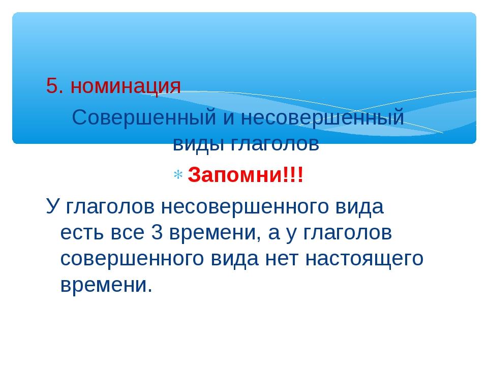 5. номинация Совершенный и несовершенный виды глаголов Запомни!!! У глаголов...