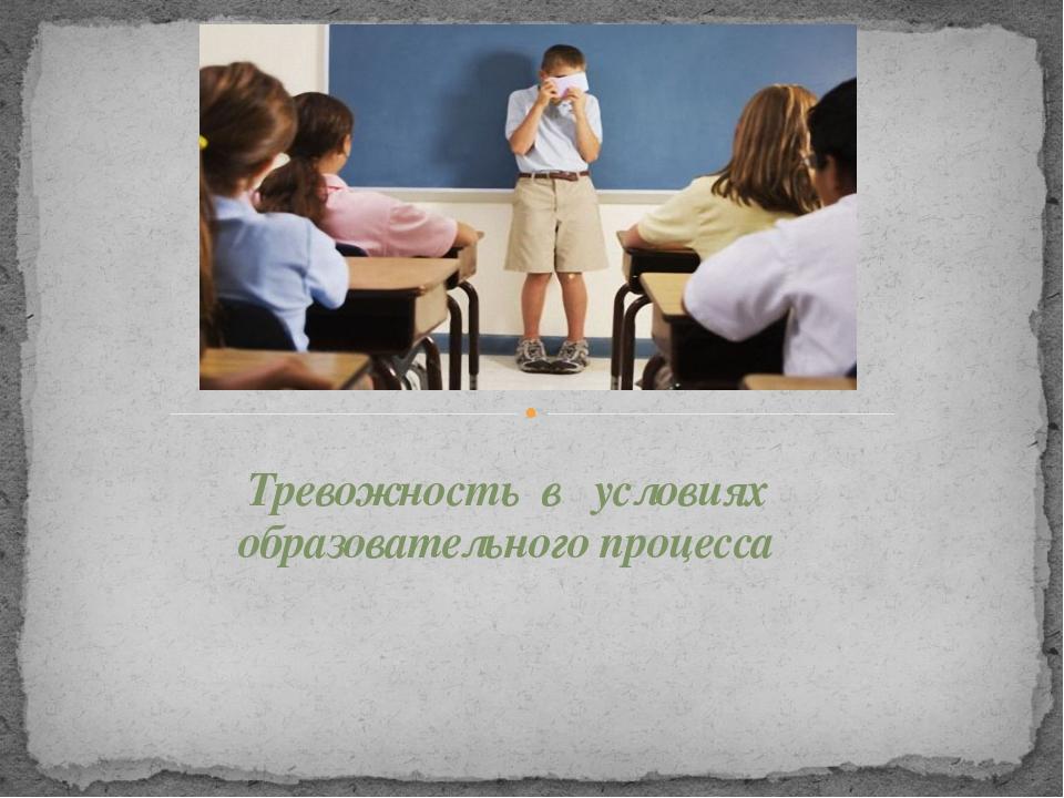 Тревожность в условиях образовательного процесса