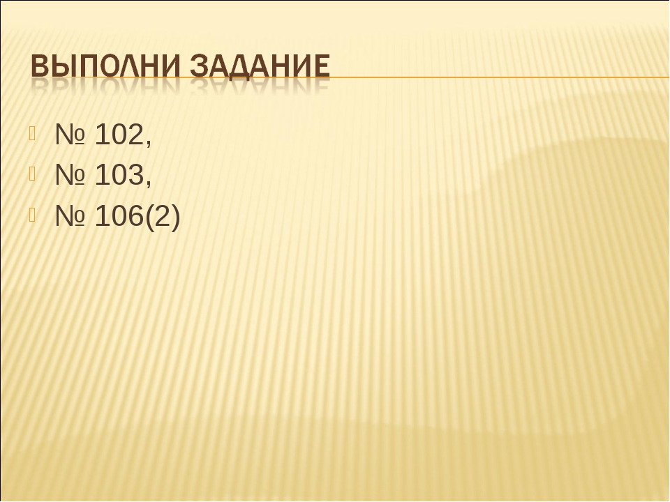 № 102, № 103, № 106(2)