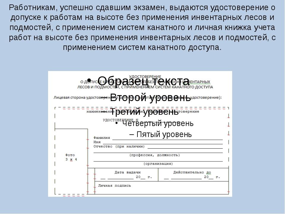 Работникам, успешно сдавшим экзамен, выдаются удостоверение о допуске к работ...