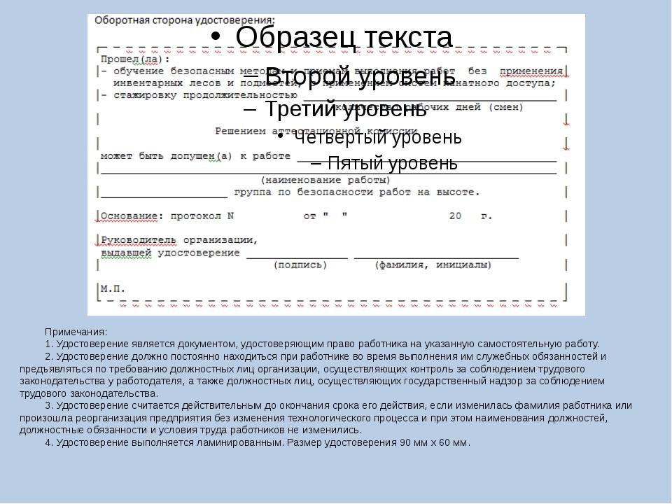 Примечания: 1. Удостоверение является документом, удостоверяющим право работ...
