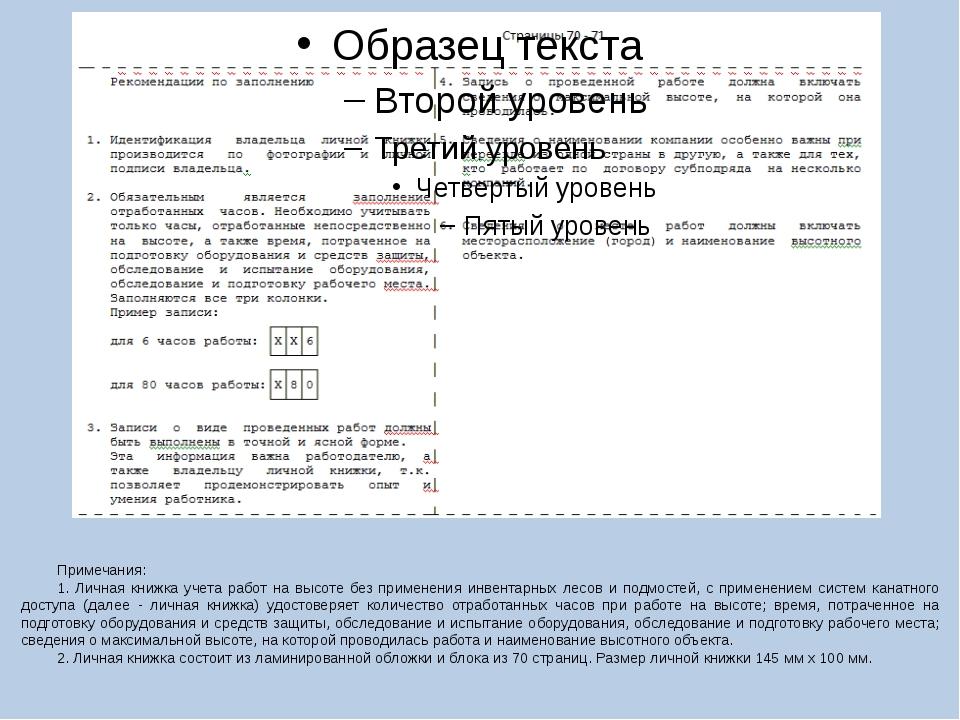 Примечания: 1. Личная книжка учета работ на высоте без применения инвентарных...