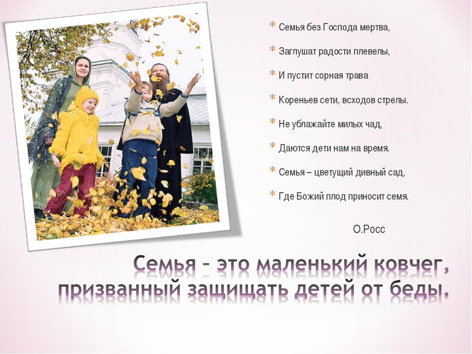 Семья без Господа мертва, Заглушат радости плевелы, И пустит сорная трава Кор...