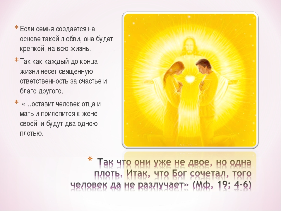 Если семья создается на основе такой любви, она будет крепкой, на всю жизнь....