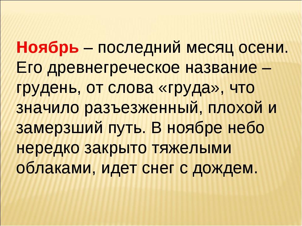 Ноябрь – последний месяц осени. Его древнегреческое название – грудень, от сл...