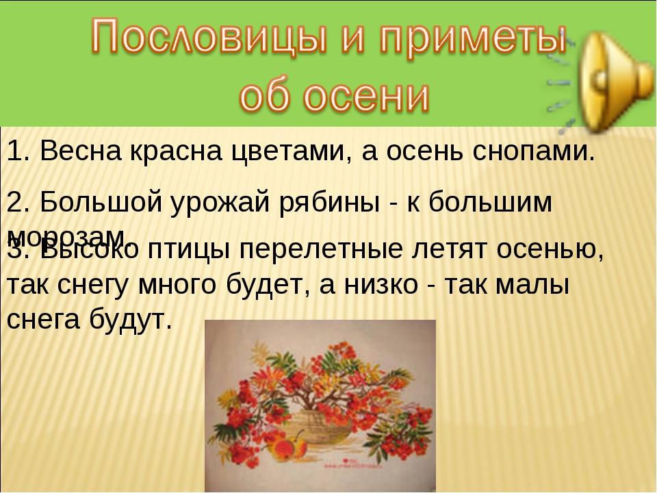 2. Большой урожай рябины - к большим морозам. 1. Весна красна цветами, а осен...