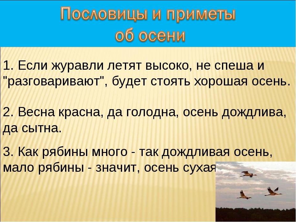 """1. Если журавли летят высоко, не спеша и """"разговаривают"""", будет стоять хороша..."""