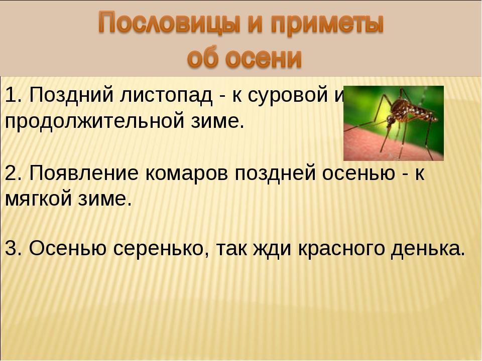 1. Поздний листопад - к суровой и продолжительной зиме. 2. Появление комаров...