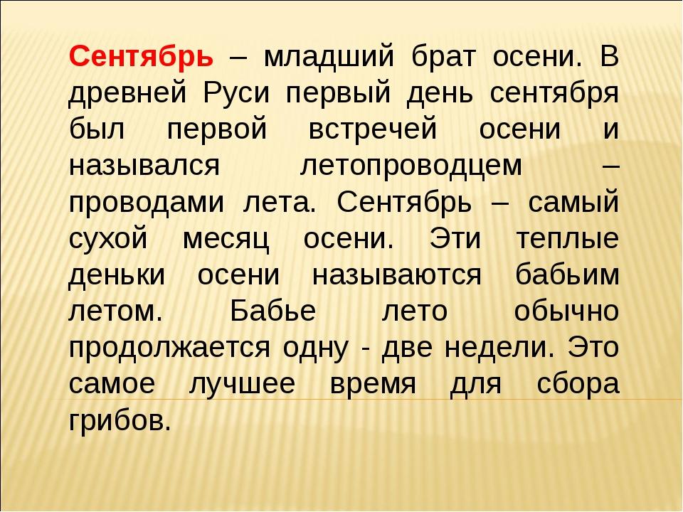 Сентябрь – младший брат осени. В древней Руси первый день сентября был первой...