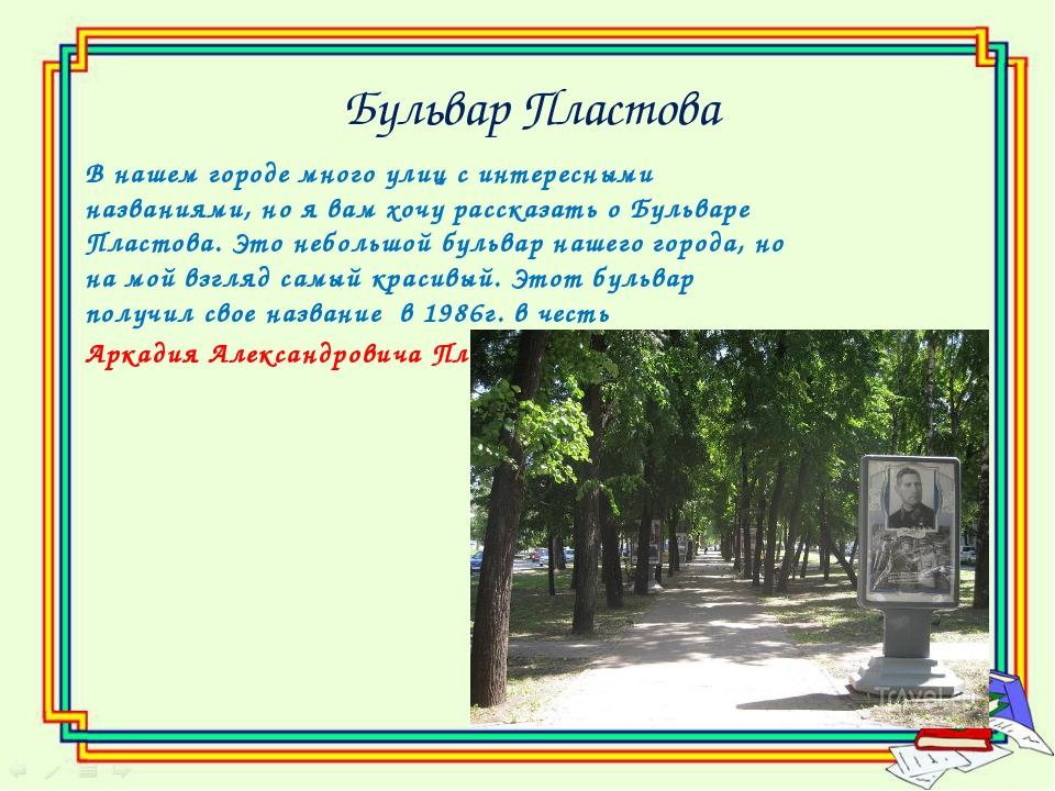 Бульвар Пластова В нашем городе много улиц с интересными названиями, но я вам...