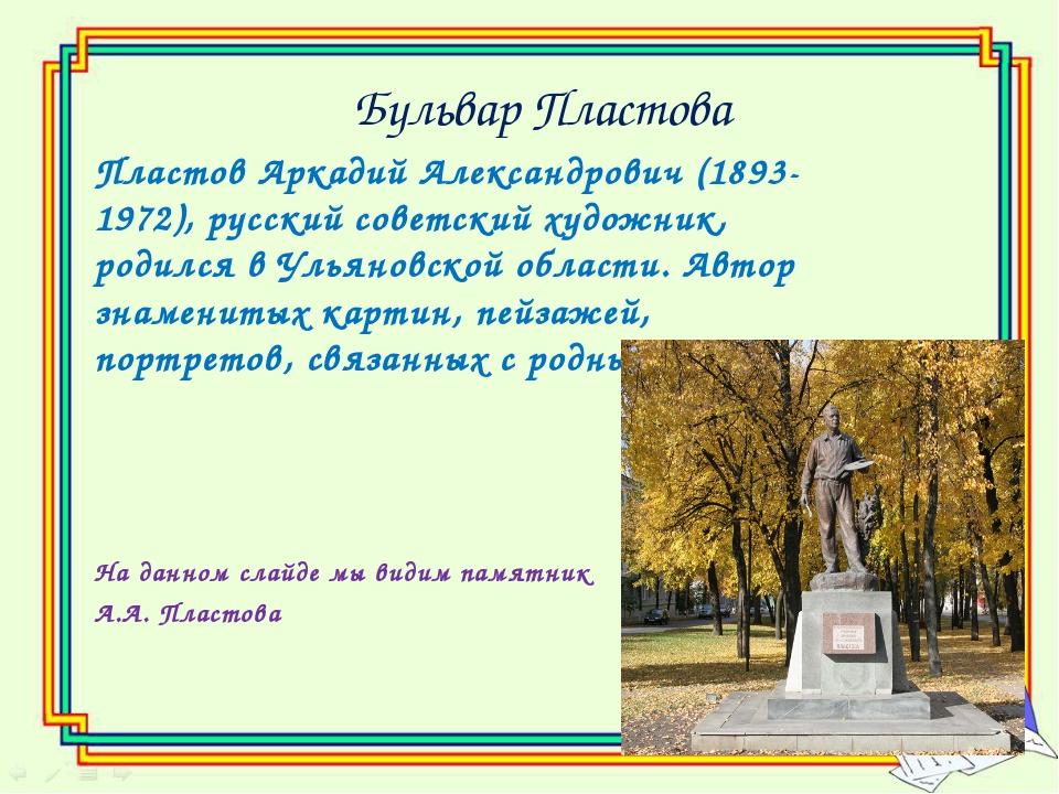 Бульвар Пластова Пластов Аркадий Александрович (1893-1972), русский советский...