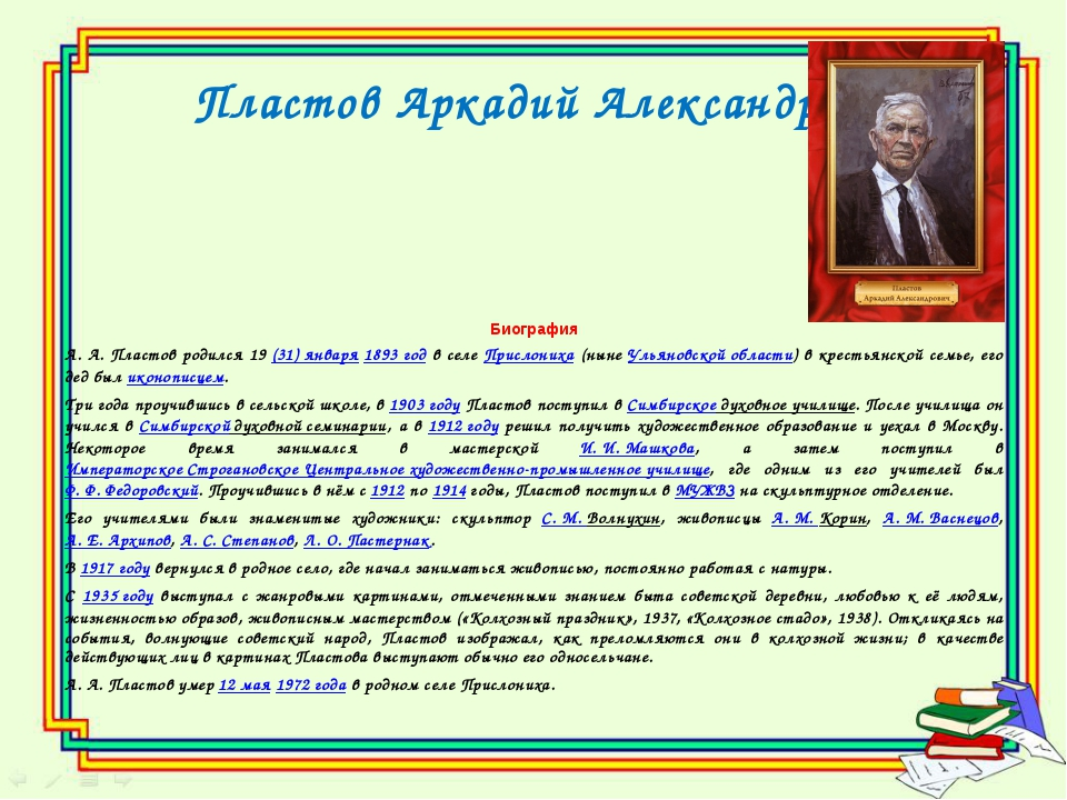 Пластов Аркадий Александрович Биография А. А. Пластов родился 19(31)января...