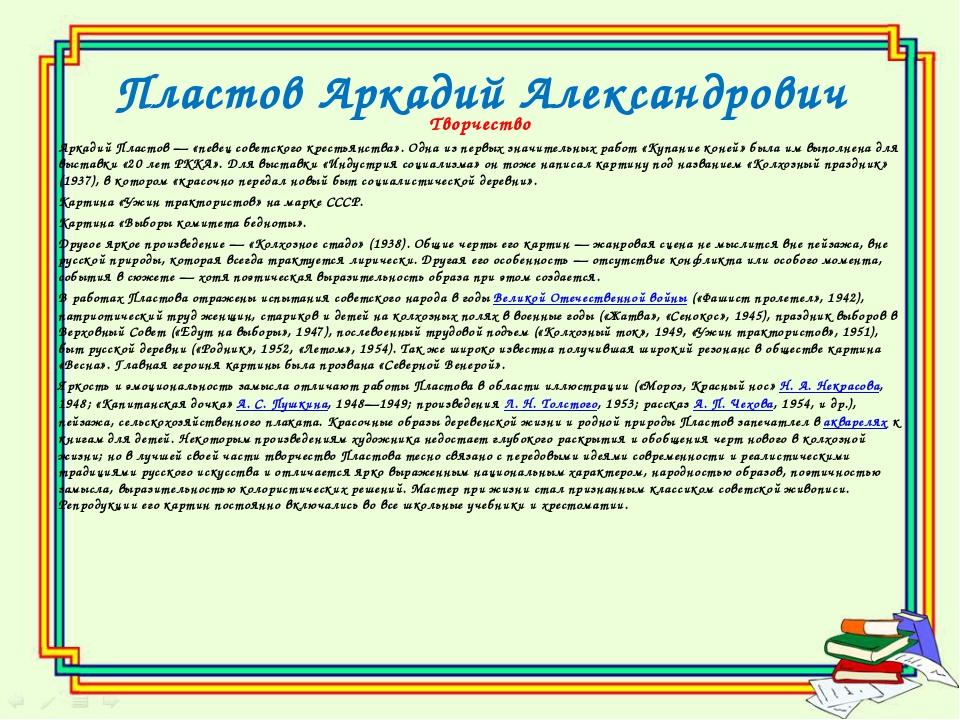Пластов Аркадий Александрович Творчество Аркадий Пластов— «певец советского...