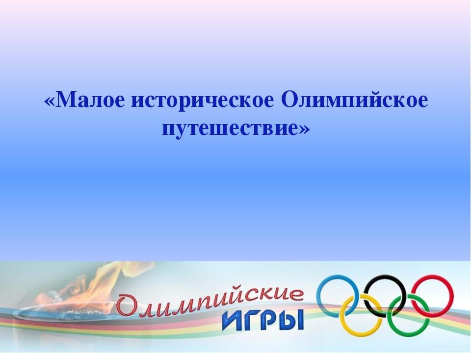 «Малое историческое Олимпийское путешествие»
