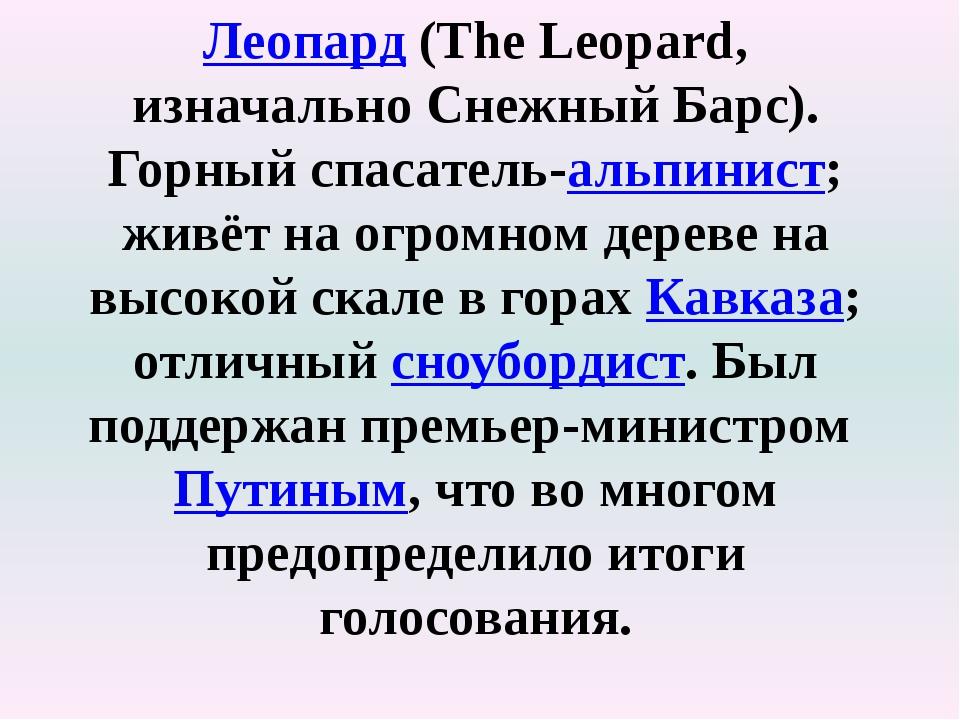 Леопард(The Leopard, изначально Снежный Барс). Горный спасатель-альпинист; ж...