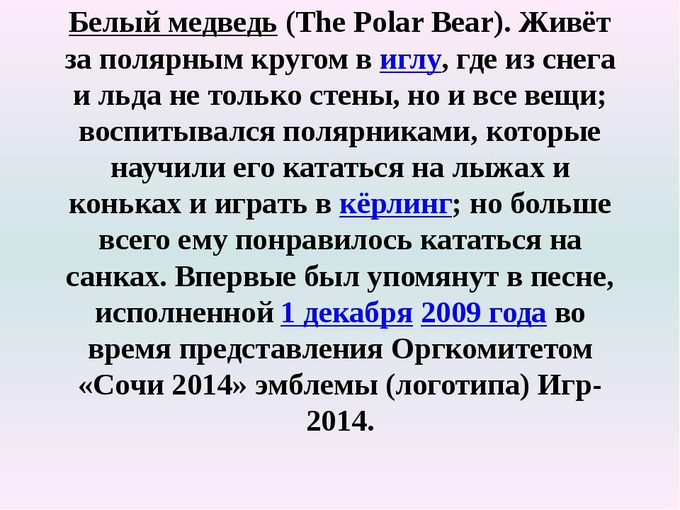 Белый медведь(The Polar Bear). Живёт за полярным кругом виглу, где из снег...